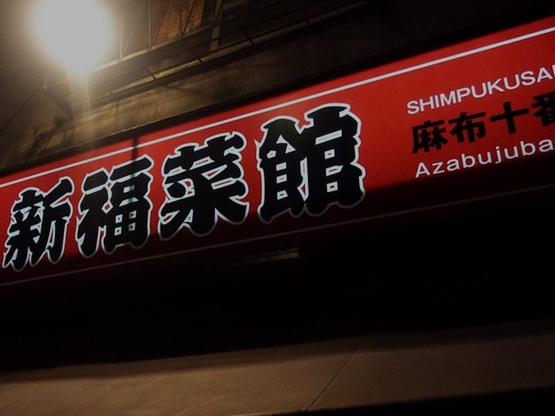 新福菜館麻布十番館